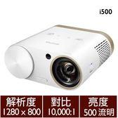 【家用】BenQ i500 LED 智慧投影機 【限時送王品集團原燒餐券乙張】