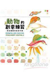 動物的創意練習:用各種媒材創意作畫(附贈玩酷書套)