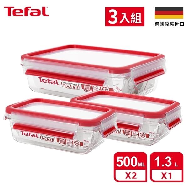 法國特福Tefal 德國EMSA原裝無縫膠圈耐熱玻璃保鮮盒(三件組)