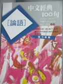 【書寶二手書T1/文學_HFE】中文經典100句-論語_林宛蓉