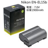 Nikon EN-EL15b 盒裝原廠電池 公司貨
