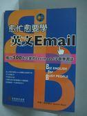 【書寶二手書T9/語言學習_ZAH】愈忙愈要學英文Email_Quentin Brand