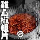 柳丁愛☆正宗 雞心粗片50G【A430】...