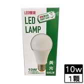 最划算 LED省電燈泡-黃光(10W)【愛買】