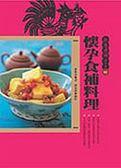 (二手書)秋香老師養身書(1):懷孕食補料理