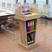 講台主席台演講台發言台多媒體講台會議室講桌小型可行動簡約現代MKS 全館免運