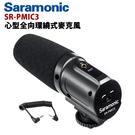 黑熊館 Saramonic SR-PMIC3 心型全向環繞式麥克風 錄影用麥克風 現場採訪 廣播收音 攝影錄音