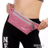 跑步包運動腰包女男款多功能韓版潮迷你6寸手機隱形腰包超薄貼身