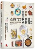 8~88歲都能做!迷你食物模型教室:一圖一文教學,用軟陶做1天3餐 點心