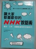 【書寶二手書T1/溝通_KPC】讓大家都喜歡你的NHK說話術:聊天、工作、演講都通用的50個技巧
