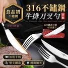 316不鏽鋼牛排刀叉勺套組 刀叉2件套 LFGB認證 餐刀 叉子湯匙【SA0304】《約翰家庭百貨