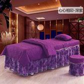 美容床罩 政博加厚美容院專用床罩四件套耐臟美體按摩床套紫色四季通用