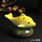 陶笛 6孔海豚系列可愛兒童擺件陶笛 6孔造型初學便攜入門陶笛 LC2298 【VIKI菈菈】