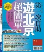 (二手書)第一次自助遊北京超簡單