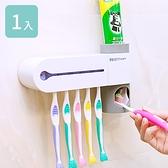 【家適帝】多功能紫外線牙刷消毒防蟑收納架(贈自動擠牙膏器) 1入