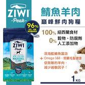 【SofyDOG】ZiwiPeak巔峰 96%鮮肉狗糧-鯖魚羊肉1kg 生食 狗飼料 成犬  幼犬