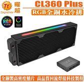 [地瓜球] 曜越 thermaltake Pacific CL360 Plus RGB 全銅 水冷排 散熱排