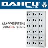DAHFU 大富 DF-E5018F  全ABS塑鋼門片18人用多用途置物櫃-W900xD510xH1802(mm)  /  個