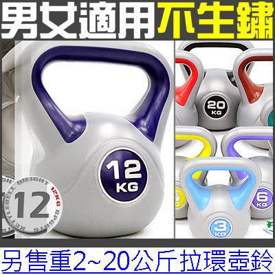 運動12公斤壺鈴26.4磅12KG壺鈴拉環啞鈴搖擺鈴舉重量訓練重力健身器材KettleBell另售10KG單槓心TRX-1