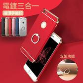 三星 galaxy A7 A5 2016 2017 手機殼 電鍍 三段式 指環扣 支架 保護殼 硬殼 保護套 手機套 外殼