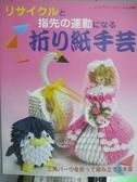 【書寶二手書T4/美工_QKX】資源回收和指尖運動的摺紙手工藝(日文書)_編輯:Butikkusha。