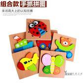 拼圖 動物交通手抓拼圖1-3歲兒童形狀認知板寶寶拼板早教益智玩具 全館滿額85折