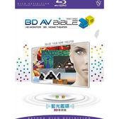 Blu-ray 藍光鑑碟-3D首部曲BD