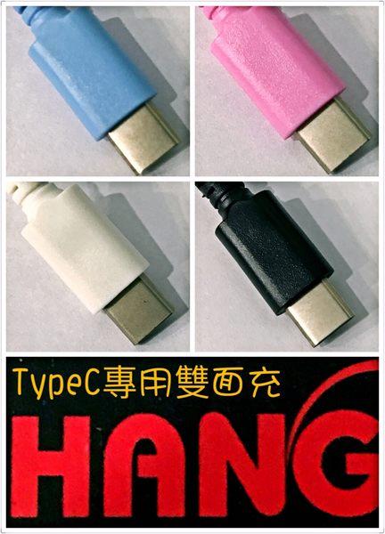 『HANG Type C 1米傳輸線』SAMSUNG Note9 N960F 雙面充 傳輸線 充電線 快速充電