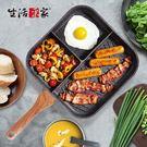 岩紋不沾三格平煎鍋 料理神器 牛排培根蔬菜煎蛋早餐烤盤#41008