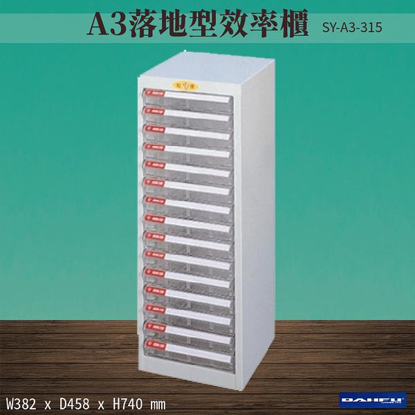 【 台灣製造-大富】SY-A3-315 A3落地型效率櫃 收納櫃 置物櫃 文件櫃 公文櫃 直立櫃 辦公收納