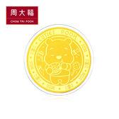 聰明伶俐黃金金章/金幣 周大福 迪士尼小熊維尼系列