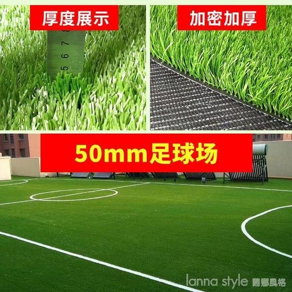 仿真草坪塑料戶外人造綠色裝飾人工室外樓頂天台婚禮假草皮地毯 年終大促 YTL