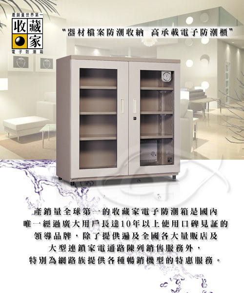 收藏家專業防潮款255L電子防潮箱AXH-280