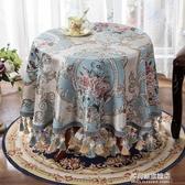 桌布-小圓茶幾桌布客廳餐廳圓形家用北歐布藝清新復古高檔奢華餐桌定做 多麗絲