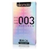 日本 OKAMOTO 岡本003 極薄(白金型) 保險套 10片(銀) 衛生套 情趣【DDBS】