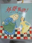 【書寶二手書T6/少年童書_ZKW】外婆萬歲_凱瑞.貝斯特文