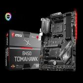 【綠蔭-免運】微星B450 TOMAHAWK AMD AM4主機板