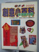 【書寶二手書T7/少年童書_XEY】創作小百科-海報節日篇_宇宙創意工作小組