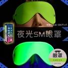 SM情趣用品 虐戀【限時7折】HIKARI-SM夜光新刺激-眼罩︱愛情套餐︱