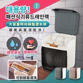 【媽媽好幫手】大容量時尚瀝水架 可收納可瀝水 多孔排水 可拆卸好清洗 透明保護蓋防塵