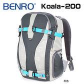 BENRO 百諾 Koala-200 考拉 雙肩攝影背包 後背包 (勝興公司貨)