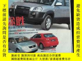 二手書博民逛書店汽車族罕見2004.12Y239696