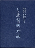 二手書博民逛書店 《月旦簡明六法 》 R2Y ISBN:9867279255│黃榮堅/許宗力/詹森林/王文宇