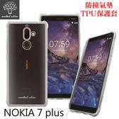 快速出貨 Metal-Slim NOKIA 7 plus 防撞氣墊TPU 手機保護套