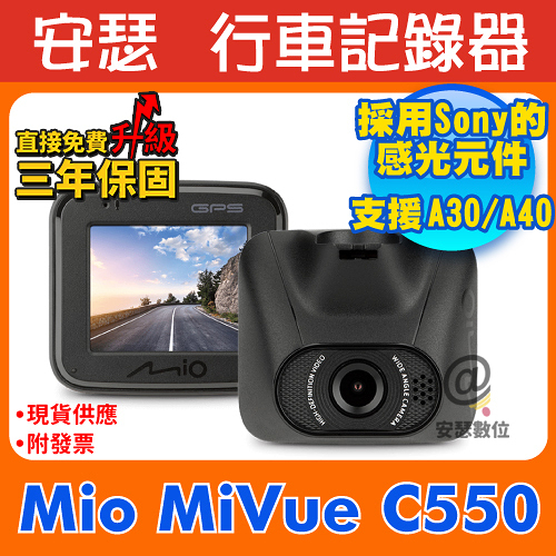 Mio C550【送128G記憶卡+C02後支】行車紀錄器 行車記錄器