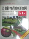【書寶二手書T8/園藝_YBU】景觀植物造園應用實例1_薛聰賢