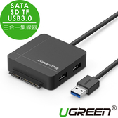 現貨Water3F綠聯 USB3.0轉SATA/SD-TF/2 Port USB3.0三合一集線器 PRO版