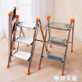 不銹鋼鋁合金梯子三步梯子家用梯子折疊梯小梯子登高人字梯『蜜桃 』