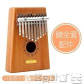 卡林巴拇指琴 卡林巴拇指琴17音10音全單板初學者便攜式樂器送全套贈品順豐 交換禮物