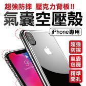 【AB1007】《iPhone專用》氣囊防摔空壓殼 氣囊空壓硬殼 iPhone 6s 7 8 Plus X XR XS MAX